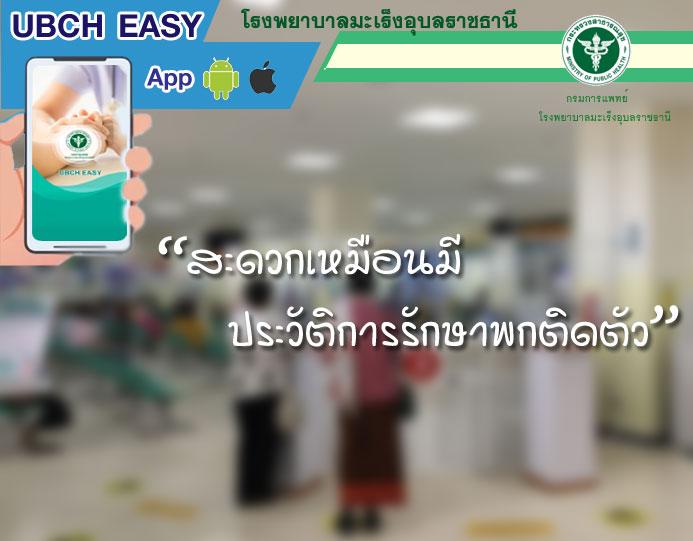 โรงพยาบาลมะเร็งอุบลราชธานี App Application