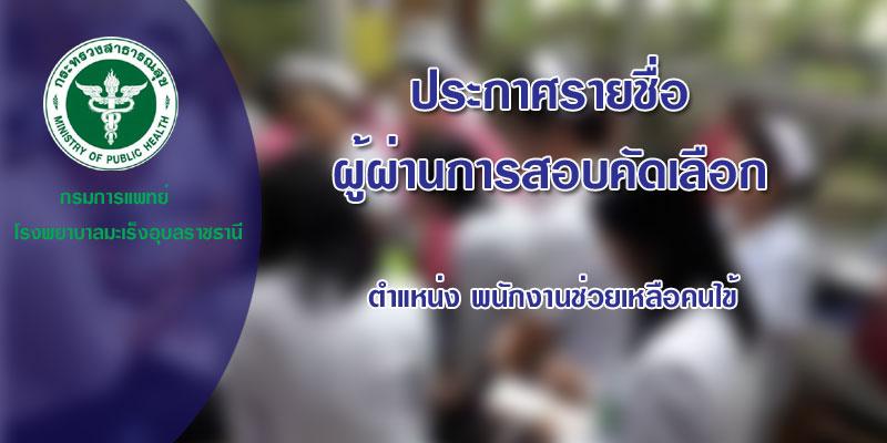 โรงพยาบาลมะเร็งอุบลราชธานี ประกาศผู้ผ่านเจ้าพนักงานช่วยเหลือคนไข้ 27 ส.ค. 2564