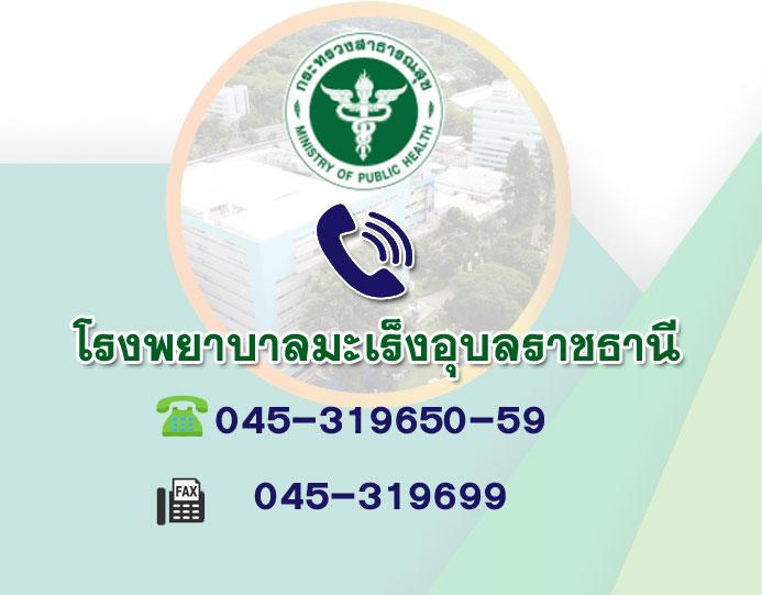 เบอร์โทรศัพท์โรงพยาบาลมะเร็งอุบลราชธานี เบอร์โทร